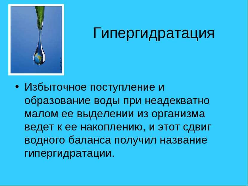 Гипергидратация Избыточное поступление и образование воды при неадекватно мал...