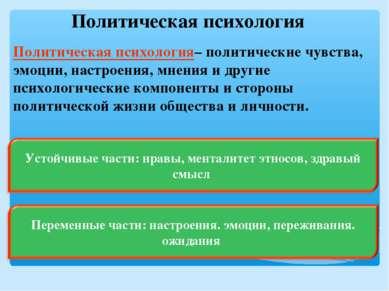 Политическая психология Политическая психология– политические чувства, эмоции...