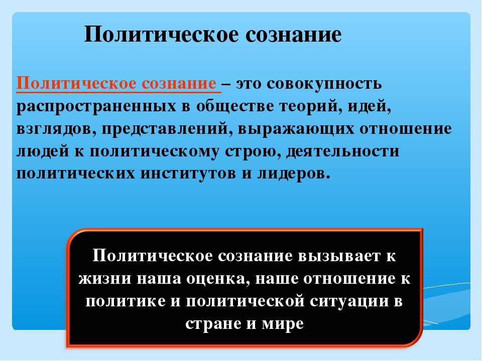 Политическое сознание Политическое сознание – это совокупность распространенн...