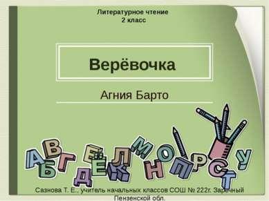Верёвочка Агния Барто Литературное чтение 2 класс Сазнова Т. Е., учитель нача...