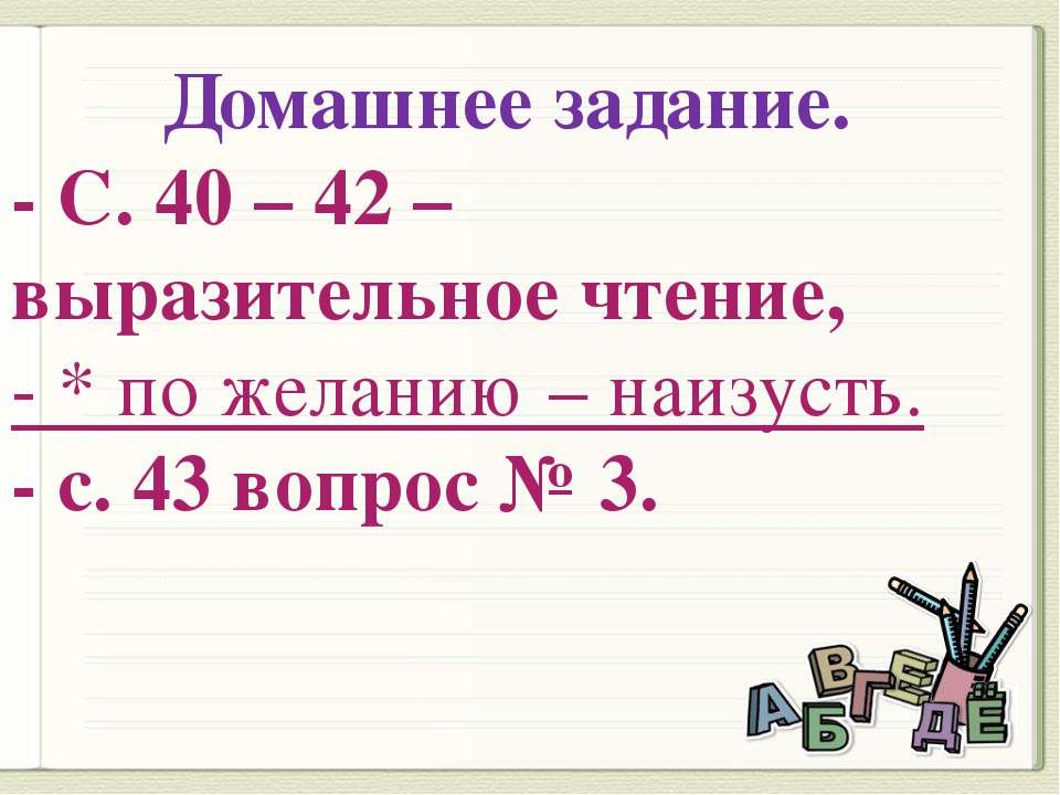 Интернет-ресурсы http://detochki.su/index.php?option=com_content&view=article...