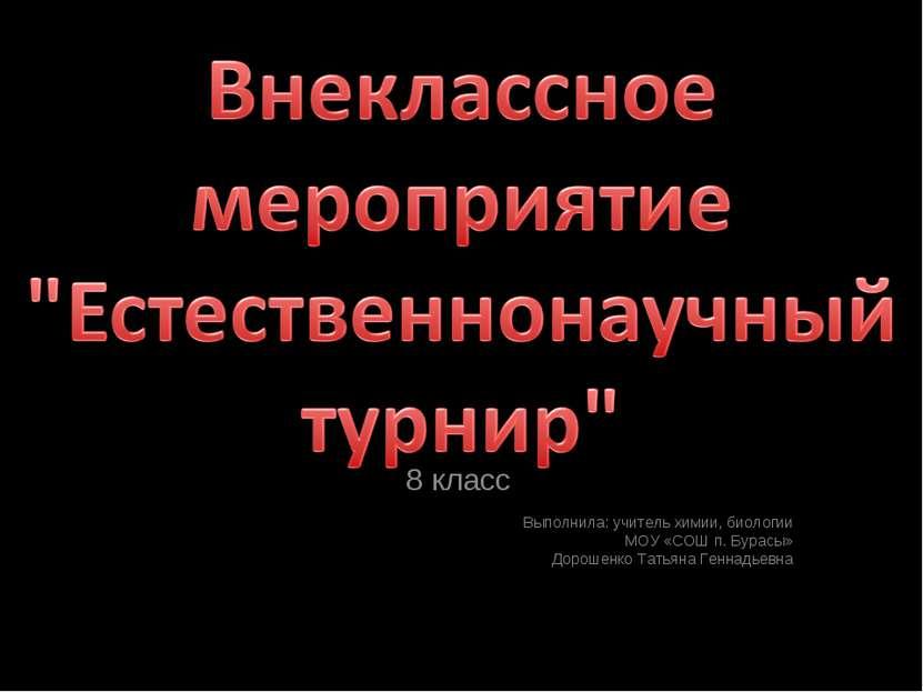 8 класс Выполнила: учитель химии, биологии МОУ «СОШ п. Бурасы» Дорошенко Тать...