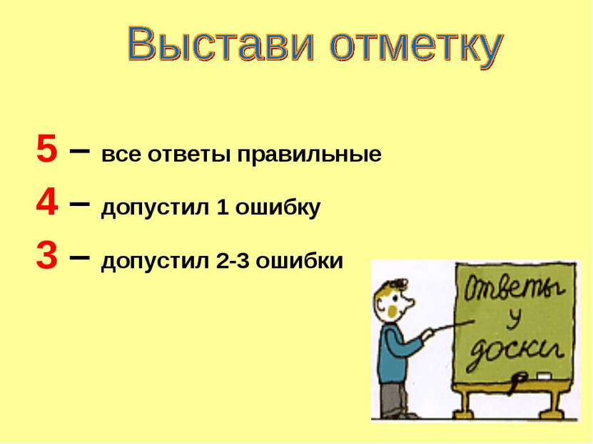5 – все ответы правильные 4 – допустил 1 ошибку 3 – допустил 2-3 ошибки