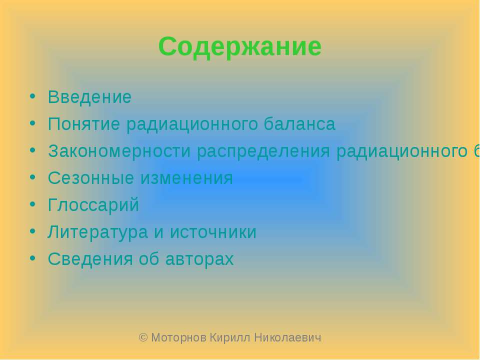 Содержание Введение Понятие радиационного баланса Закономерности распределени...