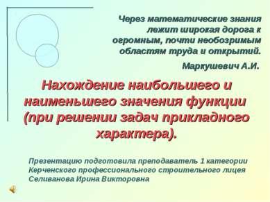 Нахождение наибольшего и наименьшего значения функции (при решении задач прик...