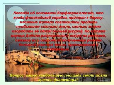 Легенда об основании Карфагена гласит, что когда финикийский корабль пристал ...