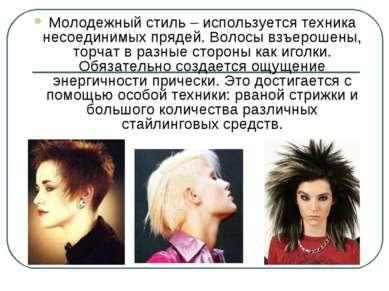 Молодежный стиль – используется техника несоединимых прядей. Волосы взъерошен...