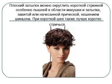Плоский затылок можно округлить короткой стрижкой особенно пышной в области м...