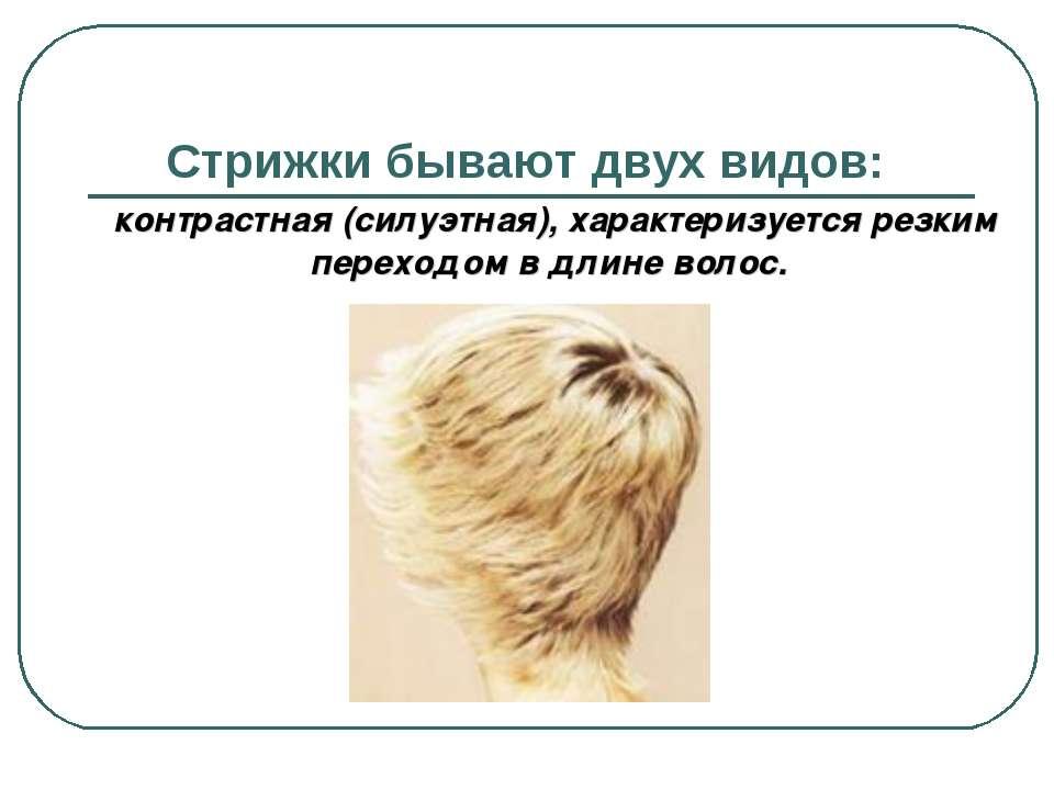 Какие бывают виды стрижек