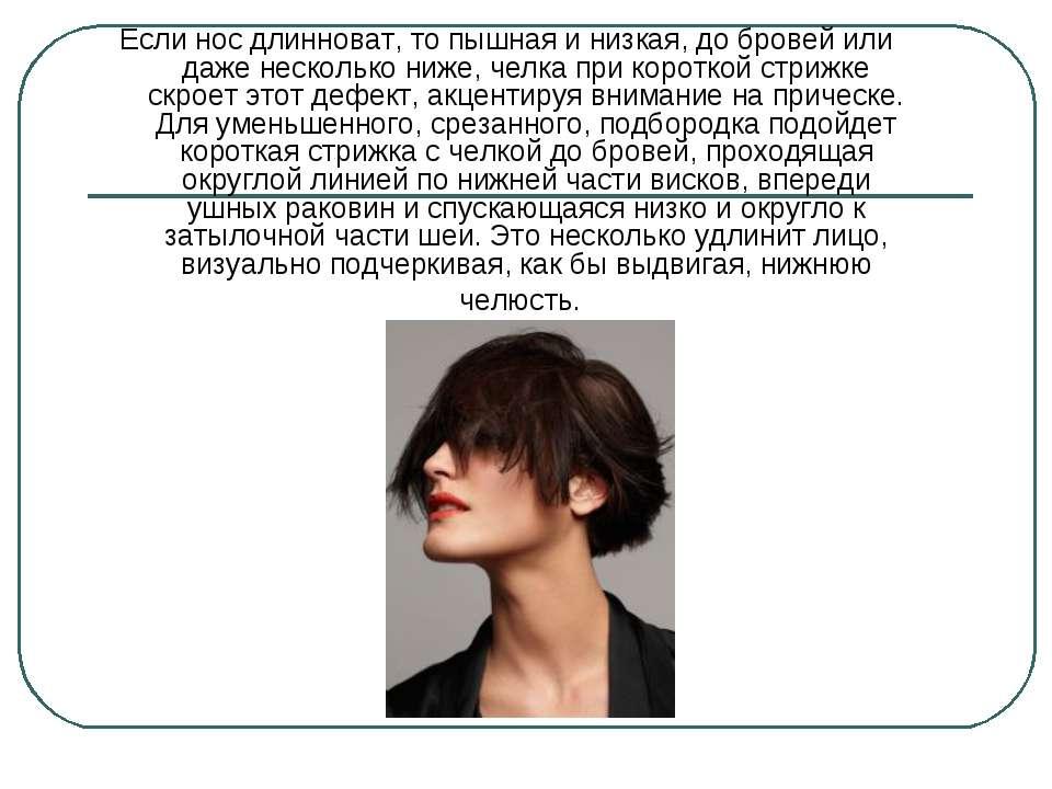 Если нос длинноват, то пышная и низкая, до бровей или даже несколько ниже, че...