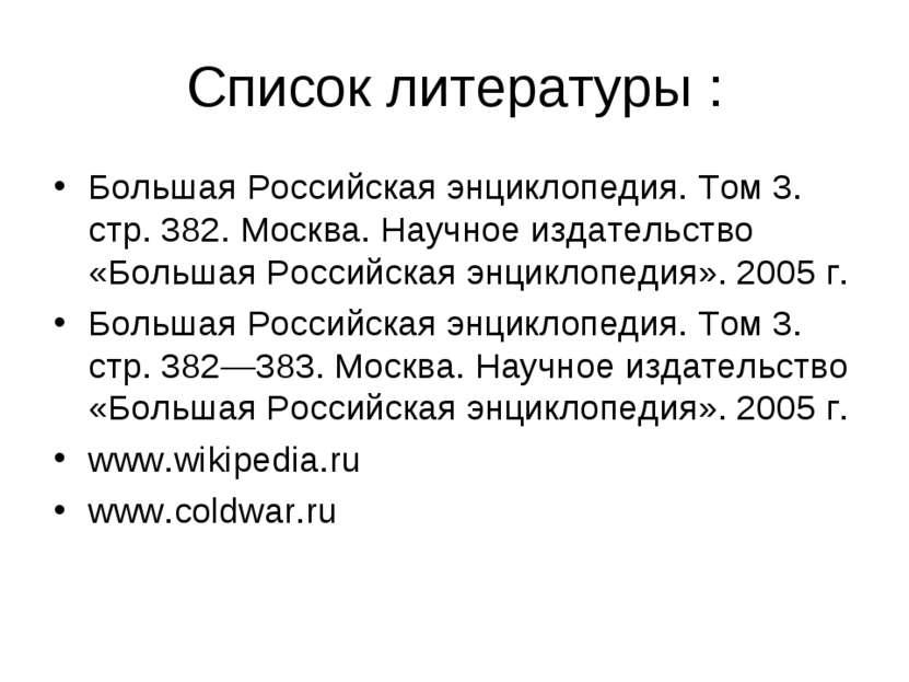 Список литературы : Большая Российская энциклопедия. Том 3. стр. 382. Москва....