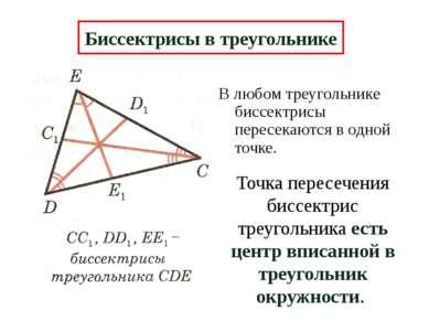 В любом треугольнике биссектрисы пересекаются в одной точке. Биссектрисы в тр...