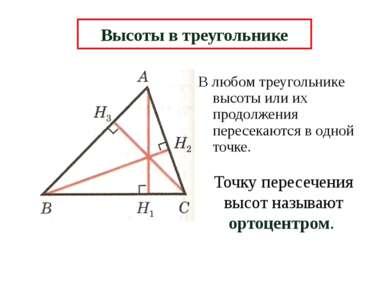 В любом треугольнике высоты или их продолжения пересекаются в одной точке. Вы...