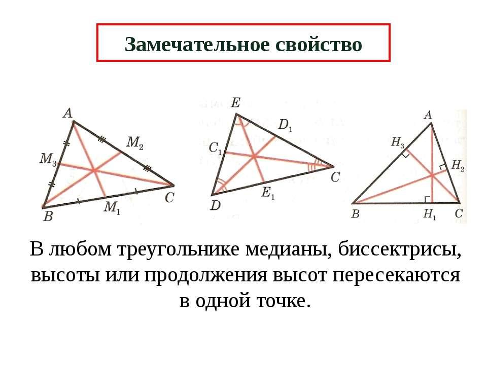 Замечательное свойство В любом треугольнике медианы, биссектрисы, высоты или ...