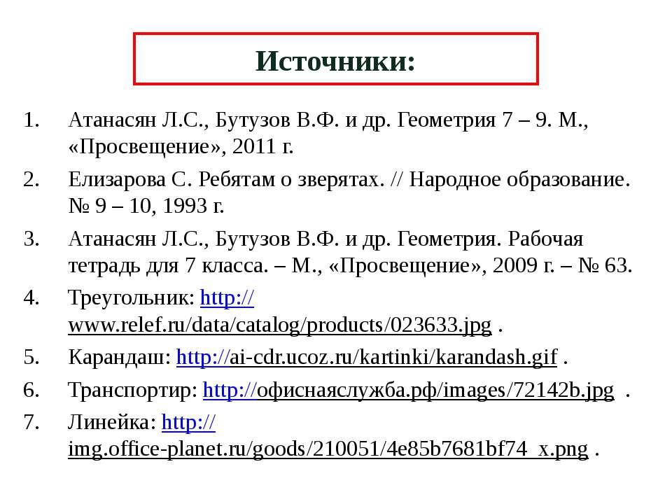 Атанасян Л.С., Бутузов В.Ф. и др. Геометрия 7 – 9. М., «Просвещение», 2011 г....