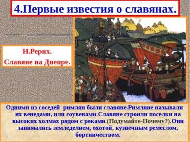 4.Первые известия о славянах. Одними из соседей римлян были славяне.Римляне н...