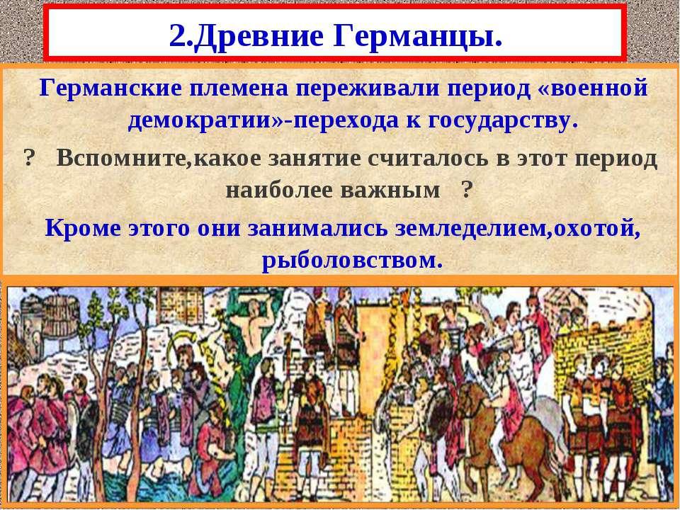Германские племена переживали период «военной демократии»-перехода к государс...