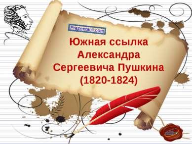 Южная ссылка Александра Сергеевича Пушкина (1820-1824)