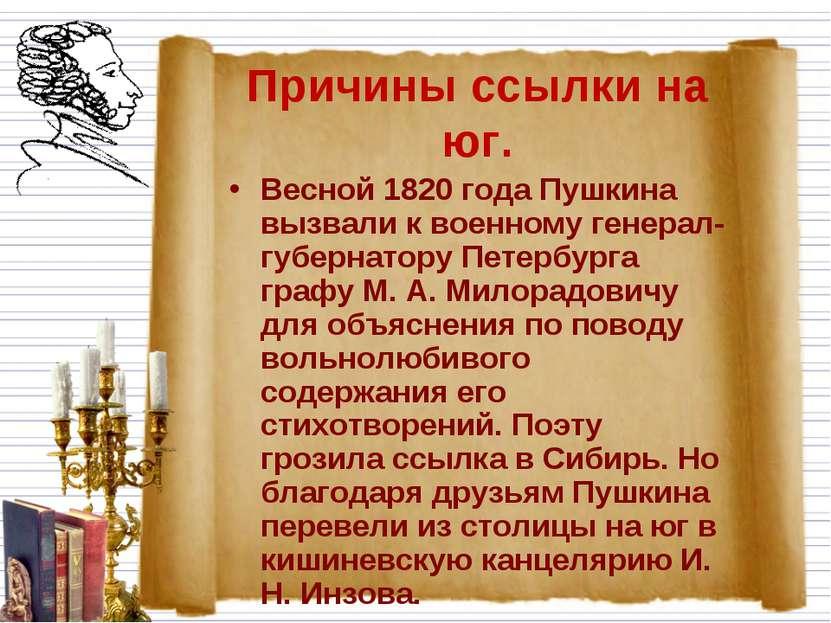 Причины ссылки на юг. Весной 1820 года Пушкина вызвали к военному генерал-губ...