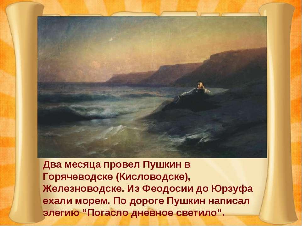 Два месяца провел Пушкин в Горячеводске (Кисловодске), Железноводске. Из Феод...