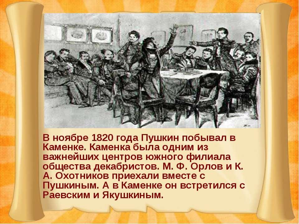 В ноябре 1820 года Пушкин побывал в Каменке. Каменка была одним из важнейших ...
