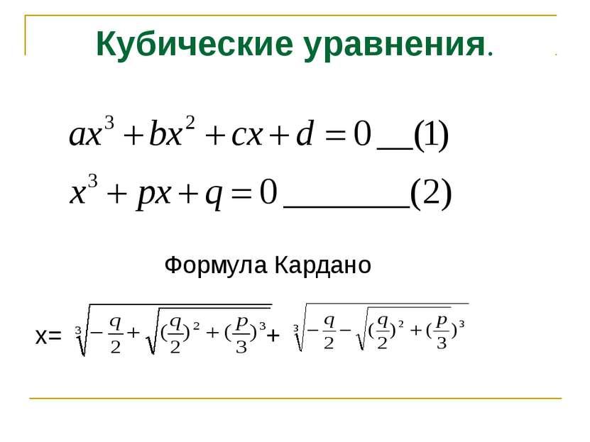 Кубические уравнения. Формула Кардано х= +