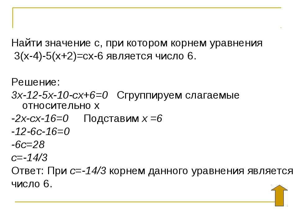 Найти значение с, при котором корнем уравнения 3(х-4)-5(х+2)=сх-6 является чи...