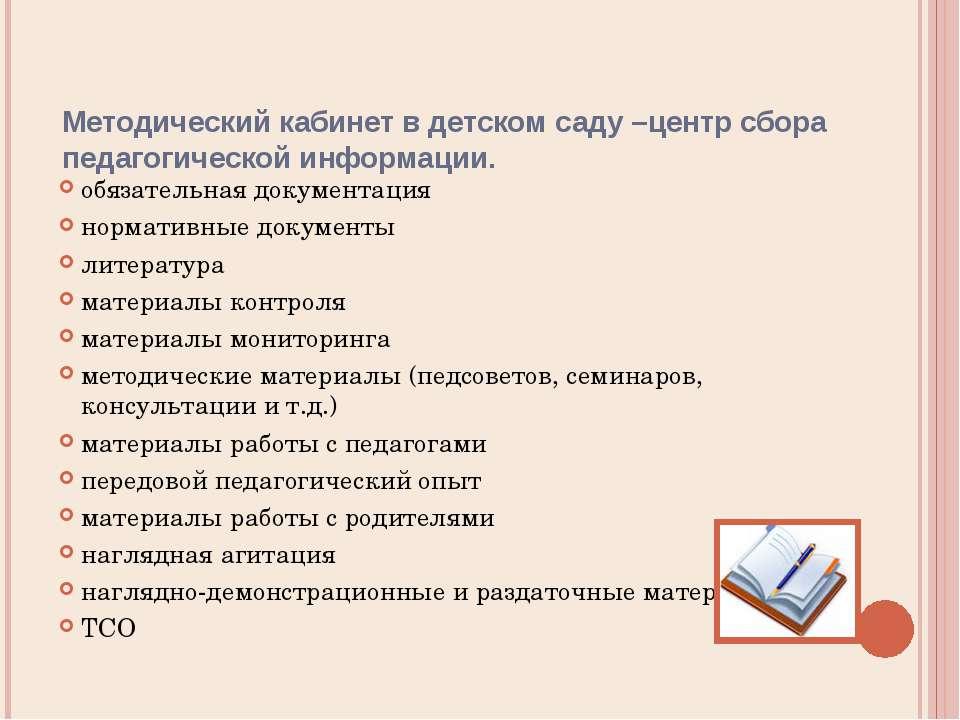 Методический кабинет в детском саду –центр сбора педагогической информации. о...