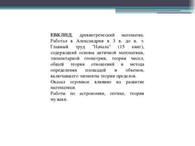 ЕВКЛИД, древнегреческий математик. Работал в Александрии в 3 в. до н. э. Глав...