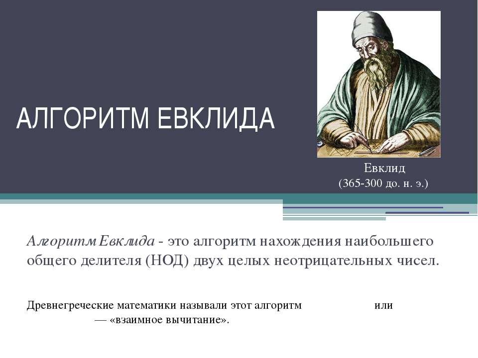 АЛГОРИТМ ЕВКЛИДА Алгоритм Евклида - это алгоритм нахождения наибольшего общег...