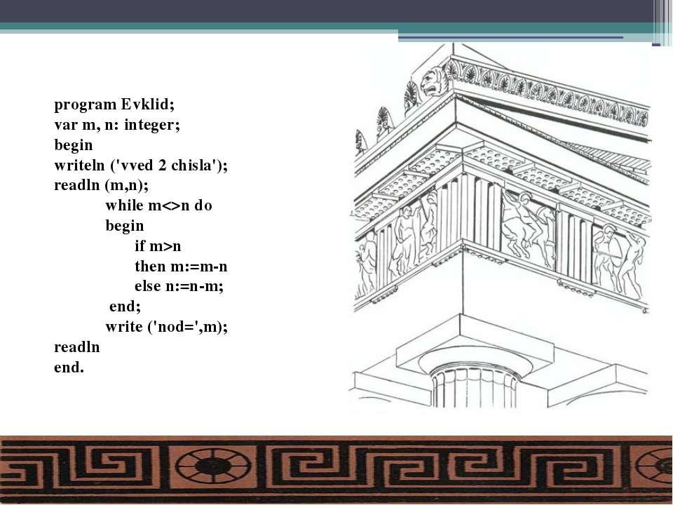 program Evklid; var m, n: integer; begin writeln ('vved 2 chisla'); readln (m...