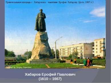 Шелихов (Шелехов) Георгий Иванович (1747 – 1795)