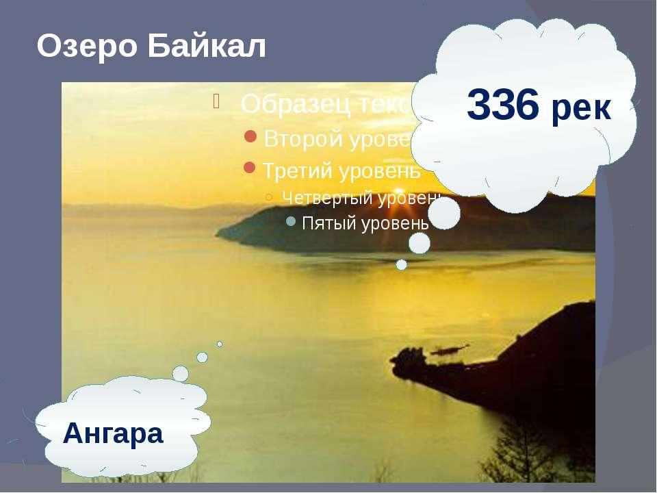 Каспийское море – самое большое в мире озеро