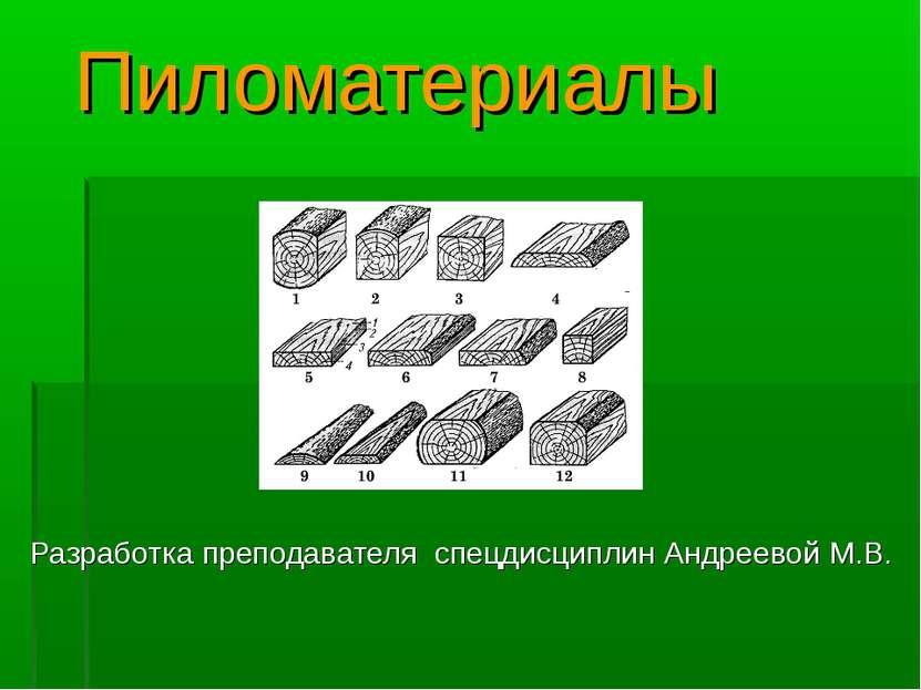 Пиломатериалы Разработка преподавателя спецдисциплин Андреевой М.В.