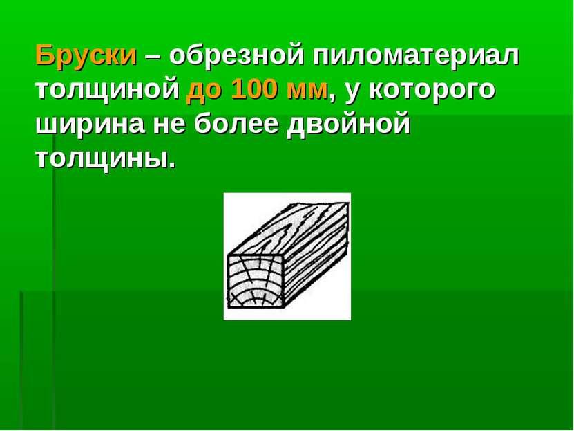 Бруски – обрезной пиломатериал толщиной до 100 мм, у которого ширина не более...