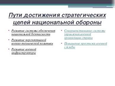 Пути достижения стратегических целей национальной обороны Развитие системы об...