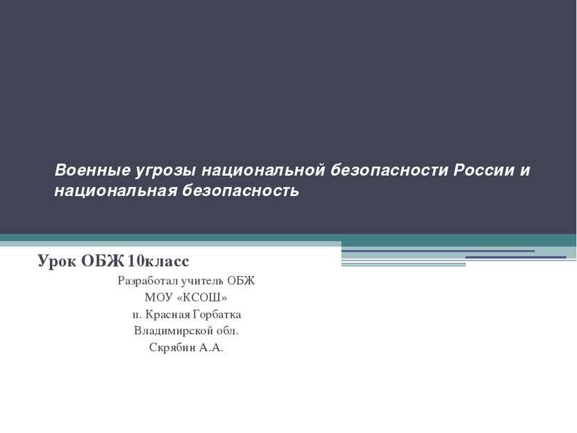 Военные угрозы национальной безопасности России и национальная безопасность У...