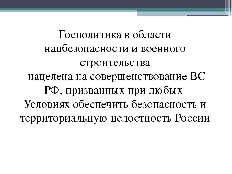 Госполитика в области нацбезопасности и военного строительства нацелена на со...