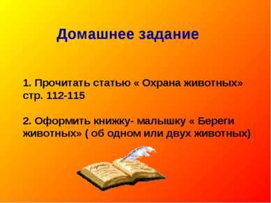 Домашнее задание 1. Прочитать статью « Охрана животных» стр. 112-115 2. Оформ...
