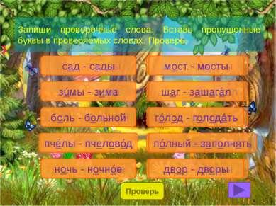 Измени слова по образцу. Выдели орфограмму. Проверь. лужа – лужи мышь - ……. н...