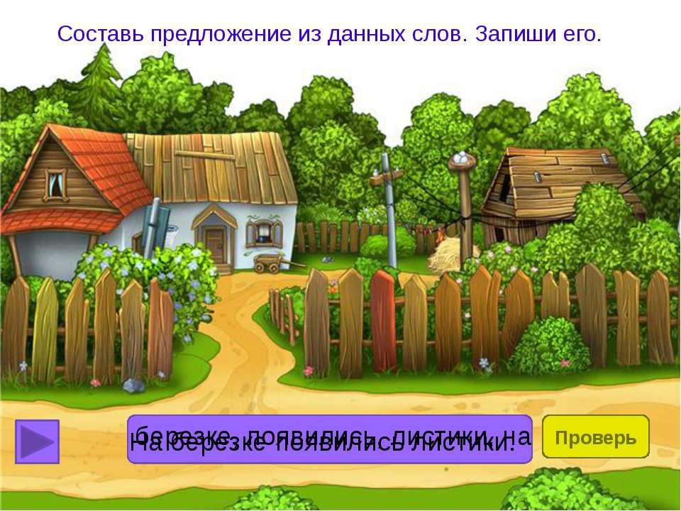 Отредактируй текст. Запиши его. Проверь. Проверь Дети выбежали в сад они игра...