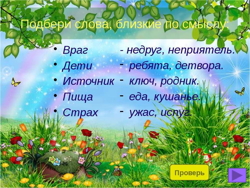 Литература, использованная при создании презентации: Н.В.Нечаева. Русский язы...