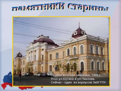 Первая женская гимназия, 1909 г. Угол ул.Бутина и ул.Чкалова. Сейчас - один и...