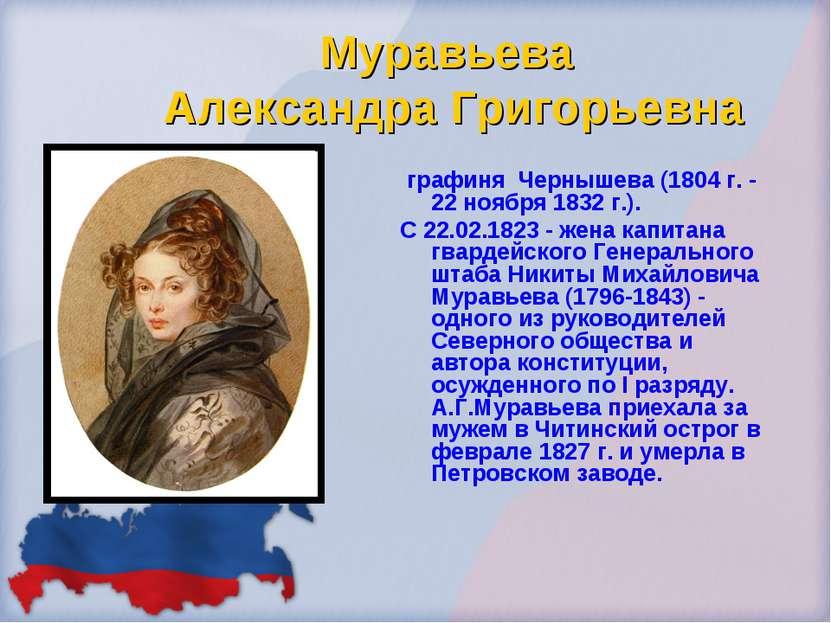 Муравьева Александра Григорьевна графиня Чернышева (1804 г. - 22 ноября 1832 ...