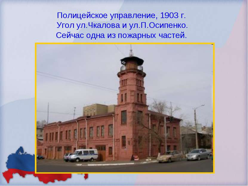 Полицейское управление, 1903 г. Угол ул.Чкалова и ул.П.Осипенко. Сейчас одна ...