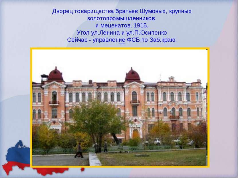 Дворец товарищества братьев Шумовых, крупных золотопромышленников и меценатов...