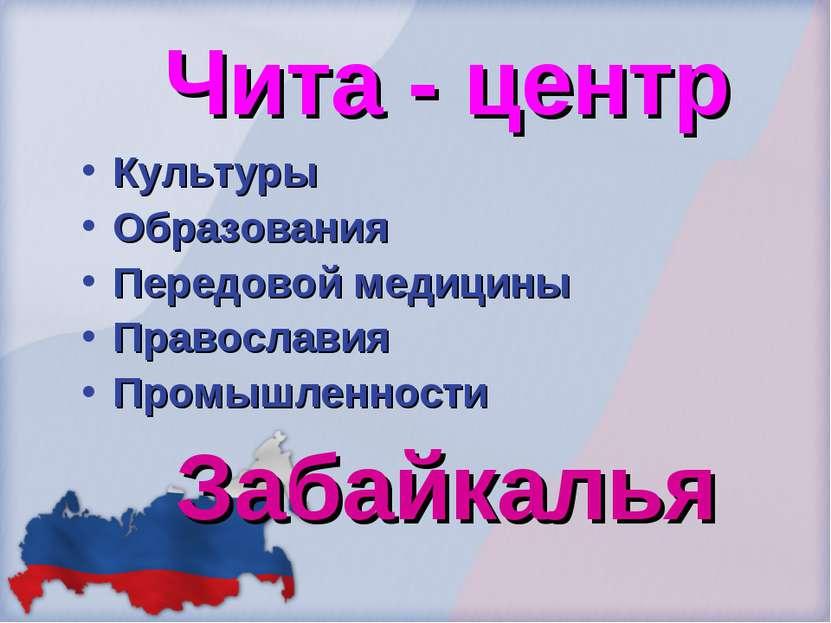 Чита - центр Культуры Образования Передовой медицины Православия Промышленнос...