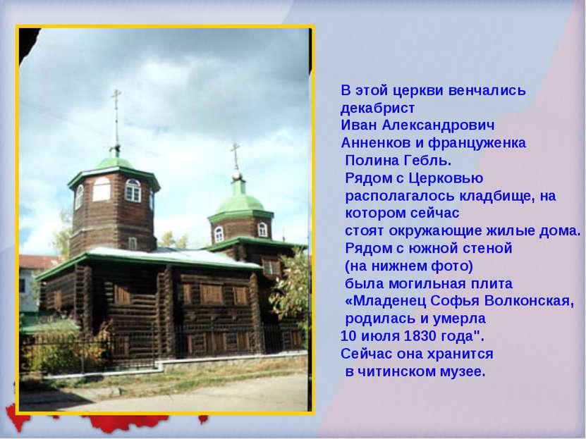 В этой церкви венчались декабрист Иван Александрович Анненков и француженка П...