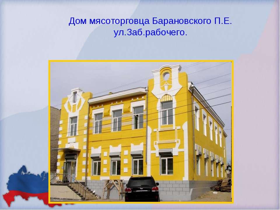 Дом мясоторговца Барановского П.Е. ул.Заб.рабочего.