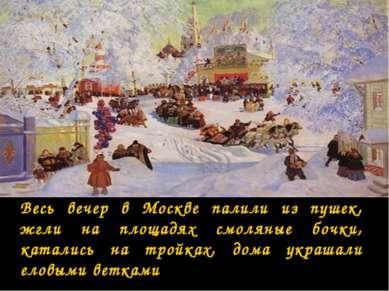 Весь вечер в Москве палили из пушек, жгли на площадях смоляные бочки, каталис...
